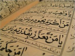 The Koran (In English)