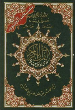 The Koran (In English)