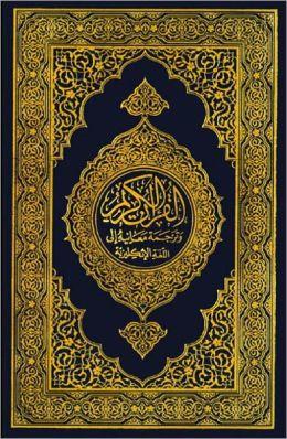 The Holy Qur'an (The Koran)