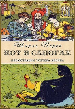 Kot v sapogah - Кот в сапогах (Illustrated, Russian Edition - Puss in Boots)