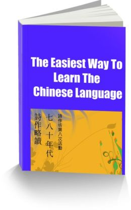 The Easiest Way To Learn The Chinese Language