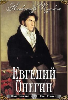 Eugene Onegin - Евгений Онегин (Illustrated; Russian Edition)