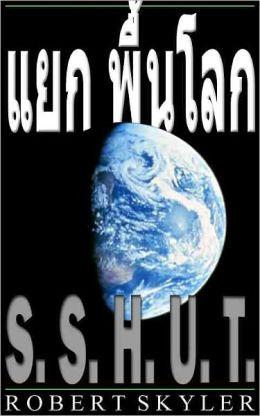 แยก พื้นโลก - 001 - S.S.H.U.T. (Thai Edition)