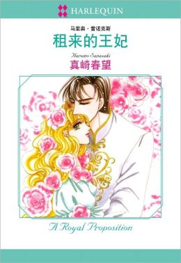 A Royal Proposition (Chinese) (Harlequin Romance Manga) - Nook Edition