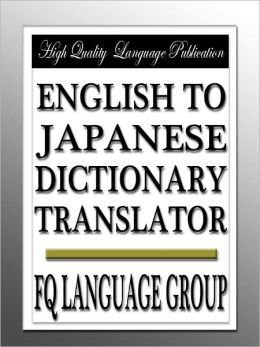 English to Japanese Dictionary Translator