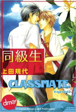 Classmate (Yaoi Manga) - Nook Color Edition