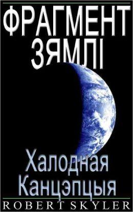 Фрагмент Зямлі - 003 - Халодная Канцэпцыя (Be