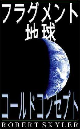 フラグメント 地球 - 003 - コールドコンセプト (Japanese Edition)