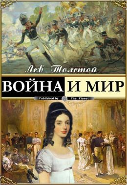 War and Peace - Толстой. Война и мир (Voina i mir, Russian Edition, Illustrated)