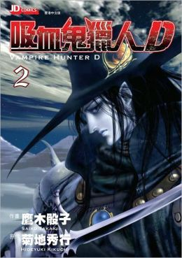 Vampire Hunter D Vol. 2 - 吸血鬼獵人D (Chinese Edition)