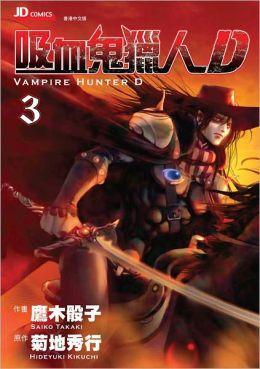 Vampire Hunter D Vol. 3 - 吸血鬼獵人D (Chinese Edition)