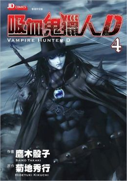 Vampire Hunter D Vol. 4 - 吸血鬼獵人D (Chinese Edition)