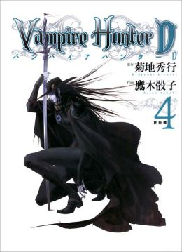 Vampire Hunter D Vol.4 - Japanese Edition