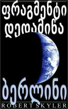 ფრაგმენტი დედამიწა - 004 - ბერლინი (Georgian Edition)