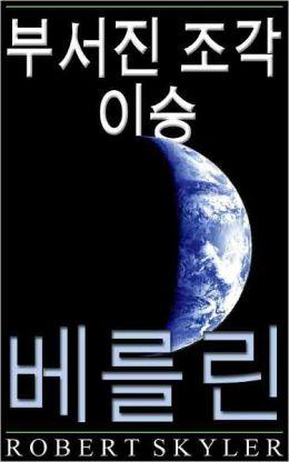 부서진 조각 이승 - 004 - 베를린 (Korean Edition)
