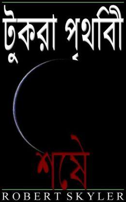 টুকরা পৃথিবী - 005 - শেষ (Bengali Edition)