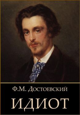 Idiot - Идиот (Достоевский, Russian Edition)