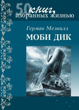 Moby-Dick, or The Whale(Russian edition)
