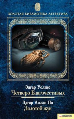 Four of the pious. Golden Beetle (Russian edition)