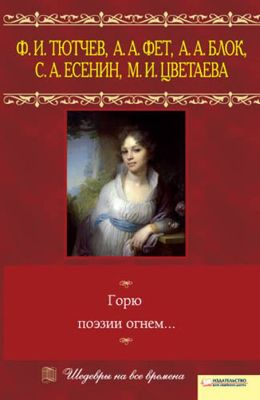 I'm burning fire of poetry ...(Russian edition)
