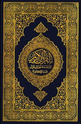 Nobel Koran