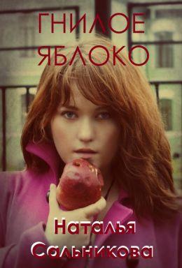 Gniloe yabloko (In Russian)