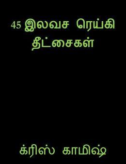 45 Free Reiki Attunements (Tamil)
