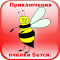 Betzy Bee Animal Adventure Russian