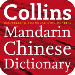 Collins Mandarin Chinese Dictionary