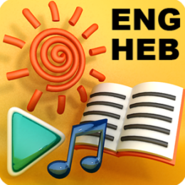 English - Hebrew Talking Phrasebook