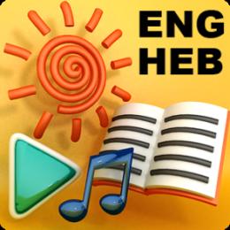 English - Hebrew Talking Phrasebook