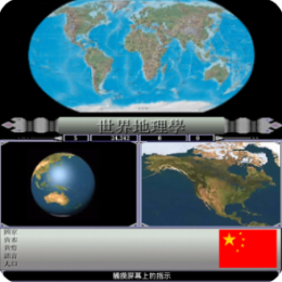 World Geography - Chinese
