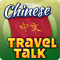 Chinese Travel Talk - Speak & Learn Now! Includes Audio Phrasebook, Flashcards & Essential Words
