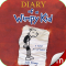 The Diary of a Wimpy Kid (Audio Book)