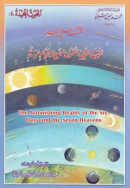 The Astonishing Reality of the Six Days and the Seven Heavens alhqyqt alrhybt llsmwat alsb walayam alstt