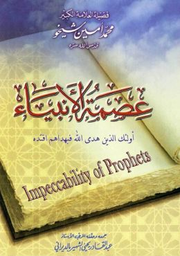 Impeccability of Prophets smt alanbya