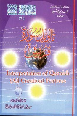Interpretation of Quraish (All Creation) Fortress tawyl swrt qrysh