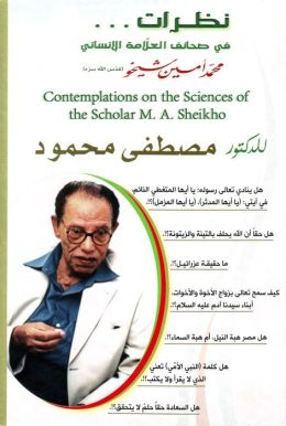 Contemplations on the Sciences of the Scholar M. A. Sheikho nzrat fy lwm allamt mhmd amyn shykhw