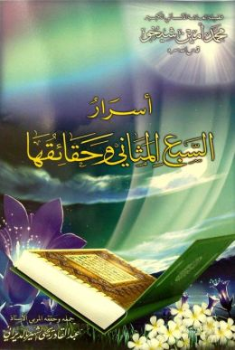 Secrets of the Seven Praising Verses asrar alsb almthany
