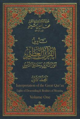 Interpretation of the Great Qur'an- Part 1 tawyl alqran alzym- aljz alawl