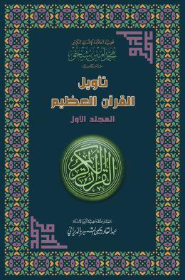 Interpretation of the Great Qur'an- Part 1 tawyl alqran alzym- aljz alawl