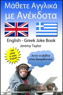 English Greek Joke Book