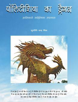 politisiya ka draigana (The Dragon of Polititia)