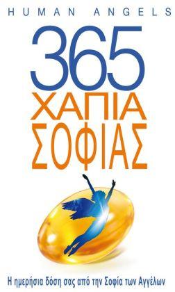 365 CHAPIA SOPHIAS