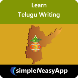 Learn Telugu Writing - simpleNeasyApp by WAGmob