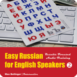 Easy Russian Aduio Training App Vol 2