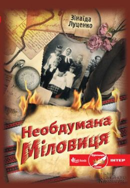 Thoughtless Milovytsya (Ukranian edition)