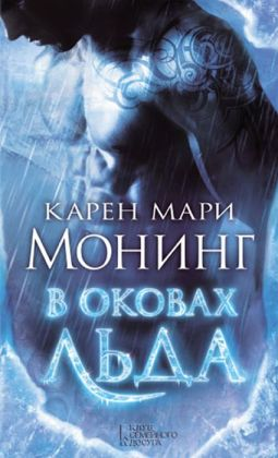 In the fetters of ice (Iced) (Russian Edition)