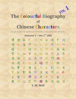 The Colourful Biography of Chinese Characters, Volume 1