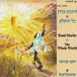 Simonim Baderech: Whole World